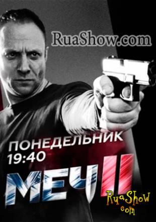Сериал, меч 8 серия онлайн на россериал