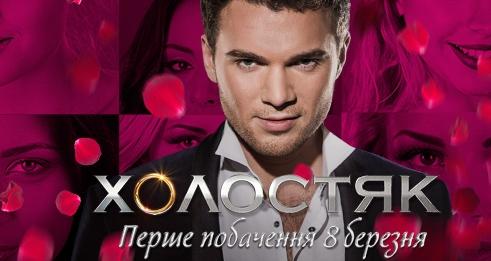 Холостяк 3 сезон 5 6 7 8 9 10 11 12 13 выпуск 2013