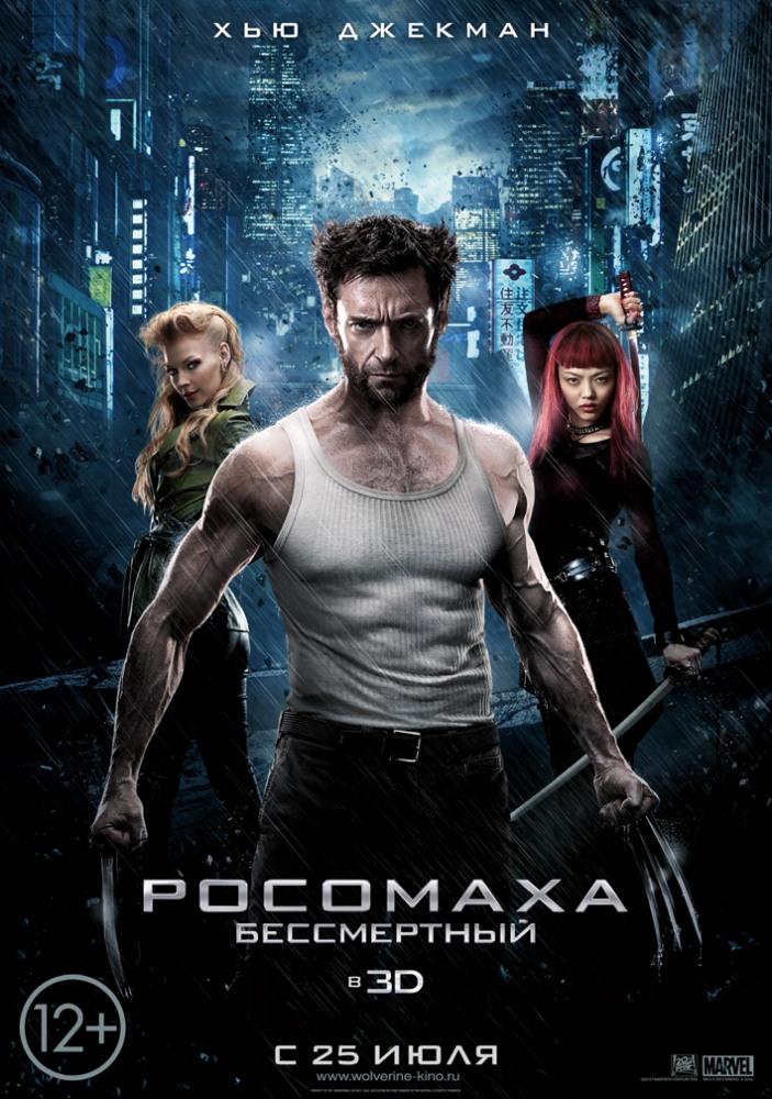 Фантастика 2013 смотреть онлайн the wolverine