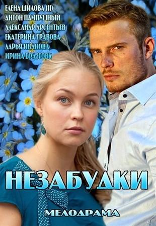 смотреть фильмы онлайн бесплатно русские мелодрамы новинки 2013: