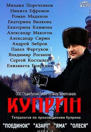 Смотреть фильм 2012 русским переводом