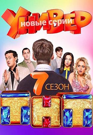 Универ новая общага 7 сезон смотреть